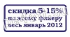 shtamp_26