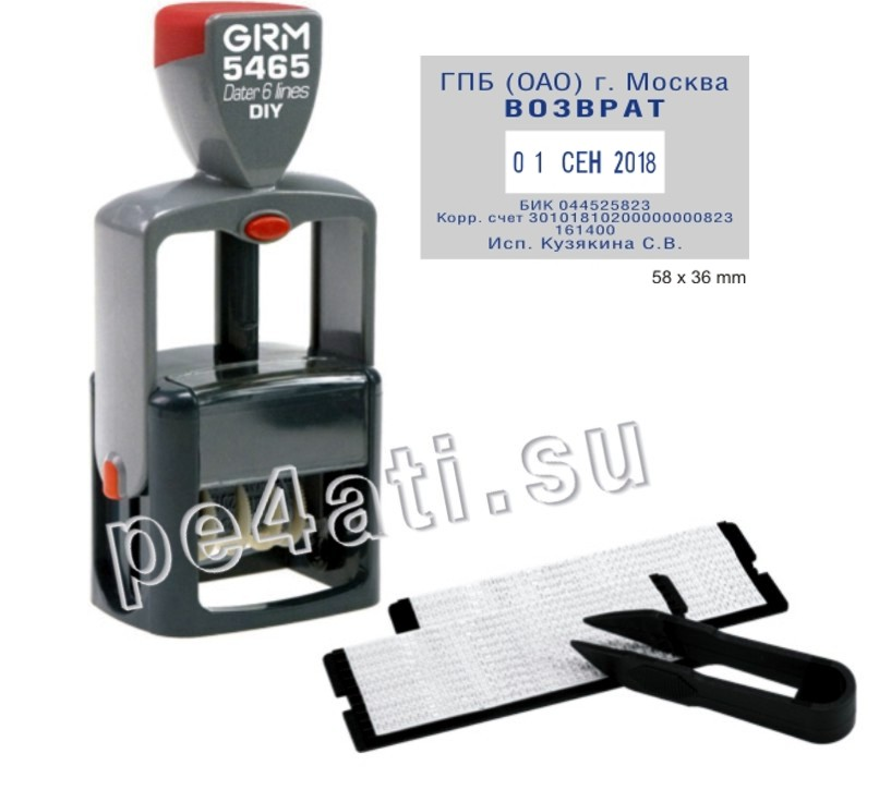 GRM 5465 Dater 2Pads