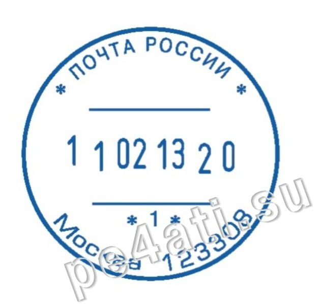 Оттиск печати почта россии фото